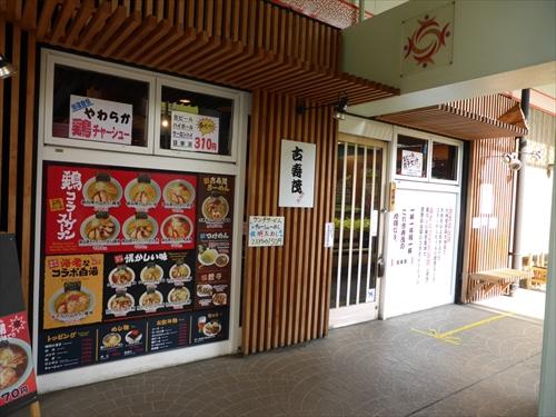 古寿茂1店舗入口