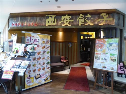 西安餃子1店舗入口1