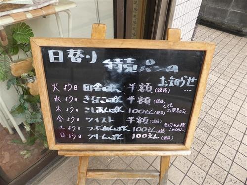 Pain de KOTANICCHI2特売