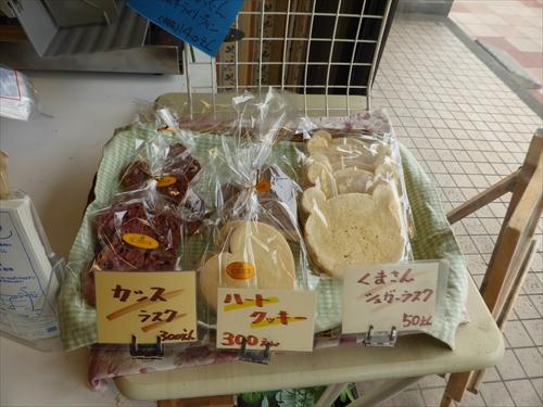 Pain de KOTANICCHI5商品