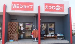 WE21ジャパン海老名_top