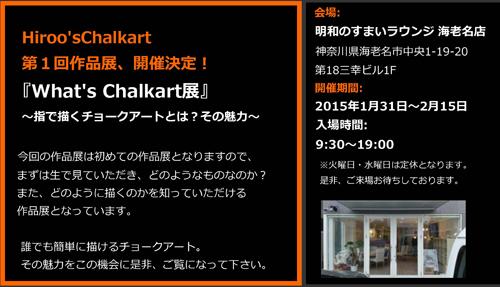 Hiroo'sChalkart-WEB