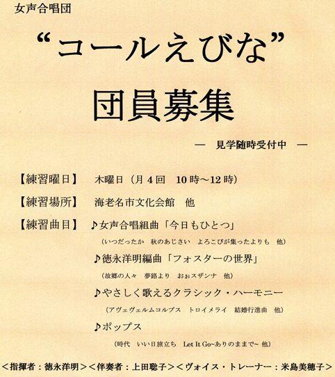 コールえびなWEB版②お知らせ