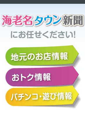 海老名タウン新聞
